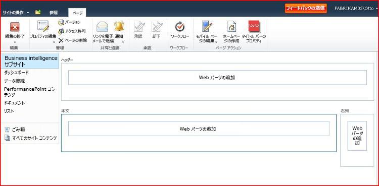 Web パーツ ページに、Web パーツを追加するためのゾーンが含まれる
