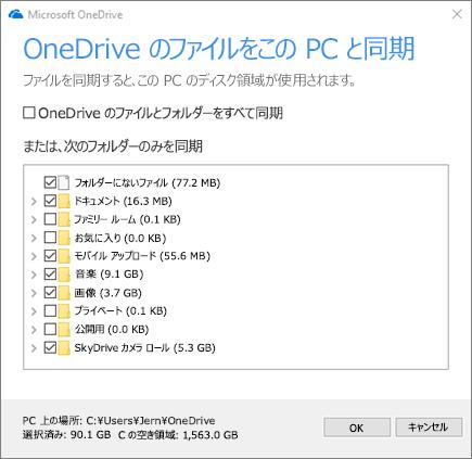 [OneDrive のファイルをこの PC と同期] ダイアログ ボックスのスクリーンショット