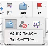フォルダー間でメッセージを移動またはコピーします。