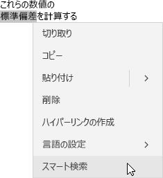 語句が強調表示されている文と [スマート検索] が強調表示されたコンテキスト メニューの表示