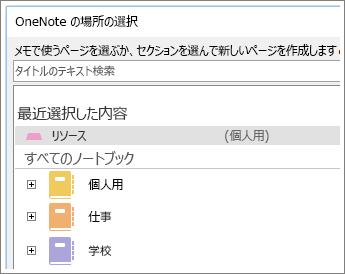 Skype でノートを取るページを選ぶ OneNote ウィンドウのスクリーンショットです。