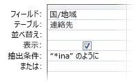 """演算子 """"like ワイルドカード ina"""" が続く抽出条件を表示するクエリ デザイナーの画像"""