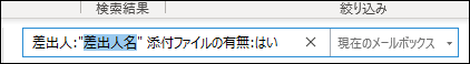 from と添付ファイルを検索する