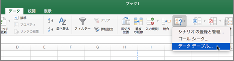 データ テーブル オプション