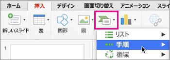 [挿入] タブで SmartArt を挿入する