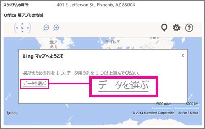 Access アプリでの Office 用 Bing マップ アプリのデータの選択
