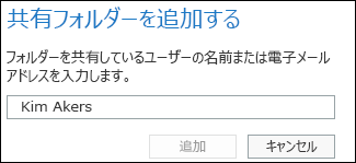 Outlook Web App の [共有フォルダーの追加] ダイアログ ボックス