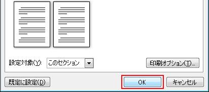 [ok] をクリックして [ページ設定] の変更を適用します。