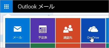 アプリ起動ツールの OneDrive タイルのスクリーン ショット。