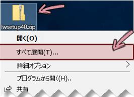 圧縮された zip ファイルを右クリックしてファイルを展開します。