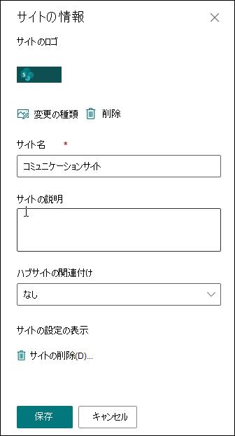SharePoint の [サイトの情報] パネル