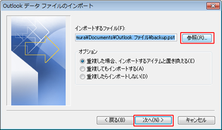 [参照] をクリックして、[outlook データ ファイルを開く] ダイアログ ボックスを表示します。