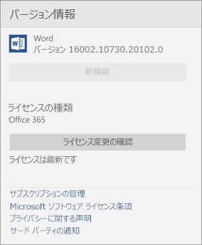 [Word Mobile について] ウィンドウ