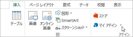 [アドイン] をポイントしているカーソルで Excel のリボンの [挿入] タブの一部のスクリーン ショット。 Excel のアドインにアクセスする個人用アドインをオンにします。