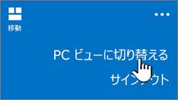 pc ビュー] ボタン