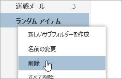 [削除] が選択されているフォルダーのコンテキスト メニューのスクリーンショット