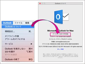 バージョンを確認するには、[Outlook]、[Outlook について] の順に選択します