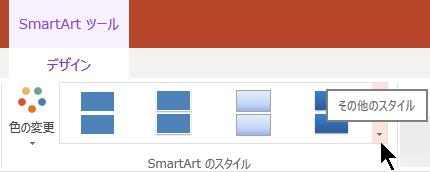 [SmartArt ツール] の [その他のスタイル] の矢印をクリックして、[SmartArt スタイル] ギャラリーを開きます。
