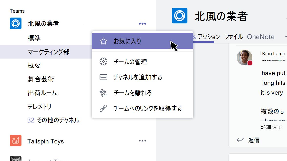 チームの管理オプションを示すスクリーンショット。