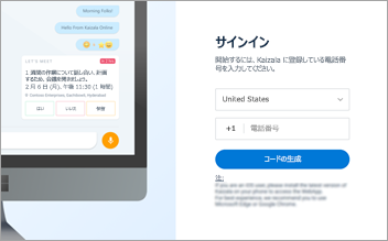 スクリーン ショットの Kaizala Web へのサインイン ページ