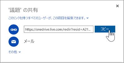 OneDrive の [共有] ダイアログ ボックスの [リンクの取得] オプションのスクリーンショット