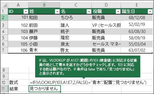 VLOOKUP の使用例 3