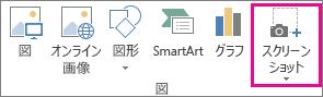 [図] グループの [スクリーンショット] ボタン
