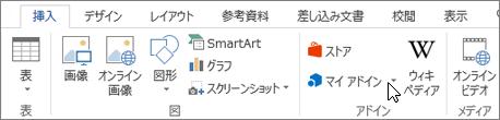カーソルでは、ストアをポイントしている Word のリボンの [挿入] タブのスクリーン ショット。Office ストアに移動すると、Word のアドインの外観のストアを選択します。