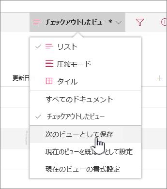 [名前を付けて保存] をクリックして、更新または新しいビューを保存する