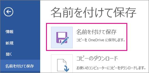 OneDrive にコピーを保存する