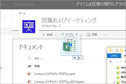 ファイルを SharePoint ドキュメント ライブラリにドラッグする