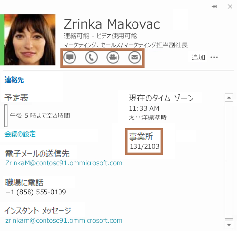 Skype for Business の連絡先カード