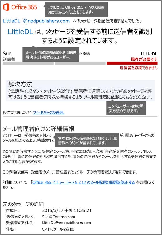 Office 365 の配信状態通知 (DSN) の最新のフォーマット