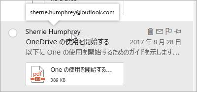 送信者の名前の上にマウス ポインターを置いたときのスクリーンショット