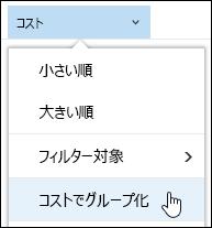 Office 365 のビューごとに、ドキュメント ライブラリをグループ化する