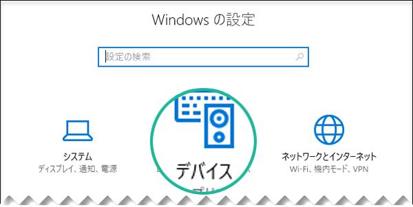 [Windows の設定] ダイアログ ボックスで [デバイス] を選択する