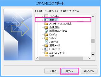 Outlook のエクスポート ウィザード - 連絡先の選択