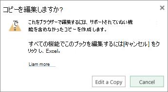 「コピーして編集」メッセージ