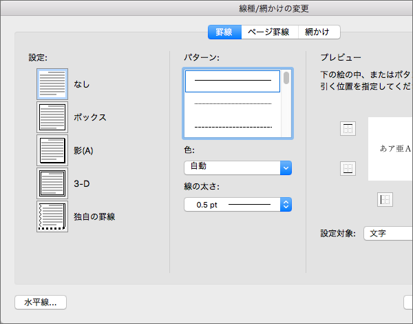 [線種とページ罫線と網かけの設定] ダイアログ ボックスで、罫線をカスタマイズします。