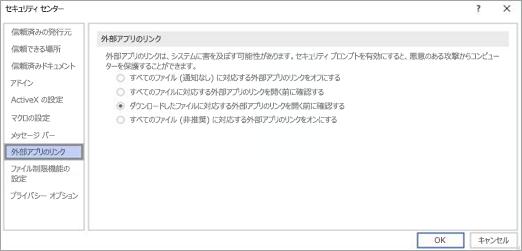 アプリの外部リンクの Visio で使用するには、[オプション] を選びます。