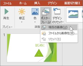 PowerPoint で表紙画像ビデオ オプションを表示する