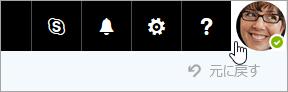 Office 365 メニュー バーのアカウント画像のスクリーンショット。