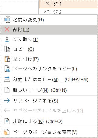 OneNote for Windows ダイアログでページを削除する
