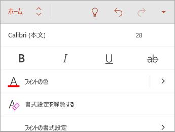 フォントのスタイル オプションが表示された [ホーム] タブ