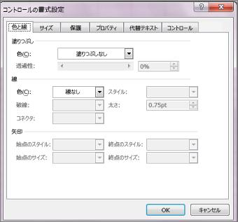 [コントロールの書式設定] ダイアログ ボックスのオプション