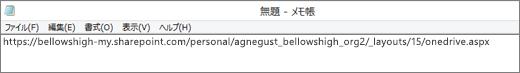 メモ帳などのプログラムに URL を貼り付けます。