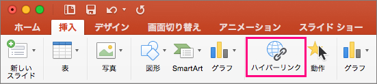 PowerPoint 2016 for Mac の [挿入] タブを示す