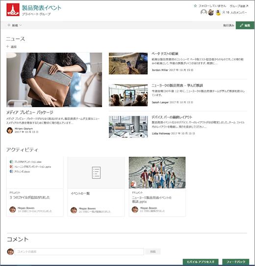 SharePoint チームサイトのホームページ