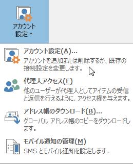 Outlook でアカウント設定を選択すると、オプションが利用可能になる