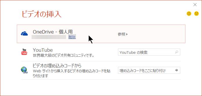 [ビデオの挿入] ダイアログには、YouTube、Facebook、OneDrive のオプションが含まれています。